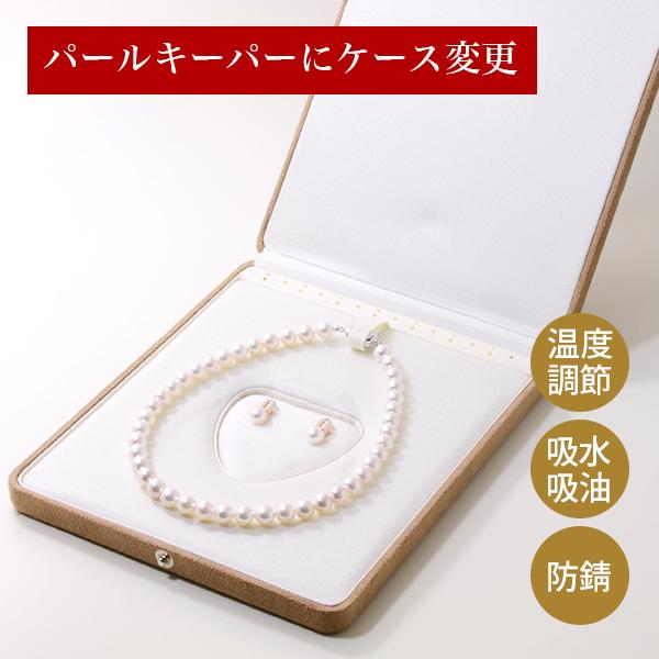 花珠ネックレスをご注文のお客様専用 ケースを変更 いつでも送料無料 入荷予定 パールキーパー 上品なベージュ n14 《当店限定オリジナルカラー》