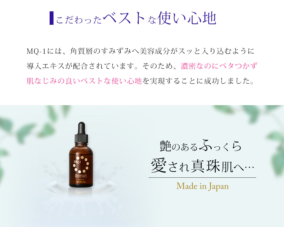 Essence MQ1 [50 ml] beauty liquid anti-aging Pearl skin (まだまはだ)