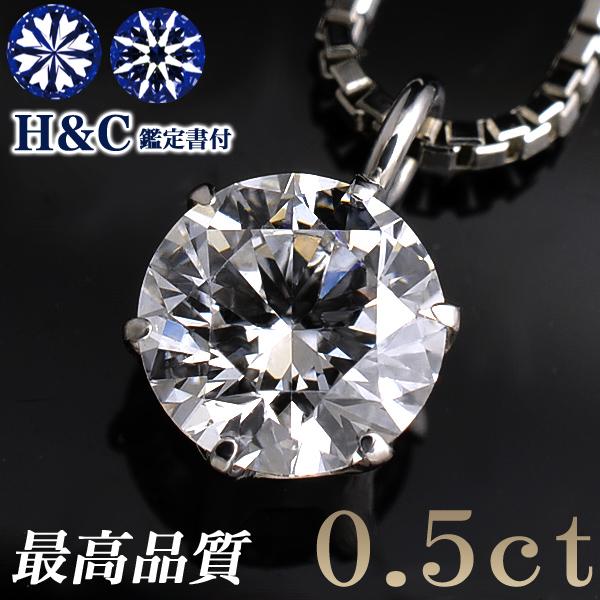 【受注発注品】[鑑定書付]H&C一粒ダイヤモンドペンダントネックレス(チェーン付き)0.5ctUP VS2 D(無色透明) 3EXCELLENT Pt900/Pt850[一粒ダイヤ][ダイヤモンド][n9]