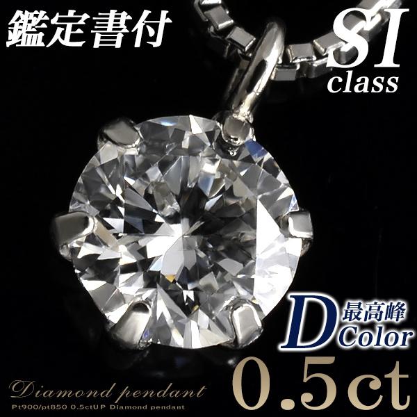 「[鑑定書付]ダイヤモンド ダイヤモンドペンダント(チェーン付き)0.5ctUP SIクラス Dup(無色透明) GoodUP Pt900/Pt850」[n5]
