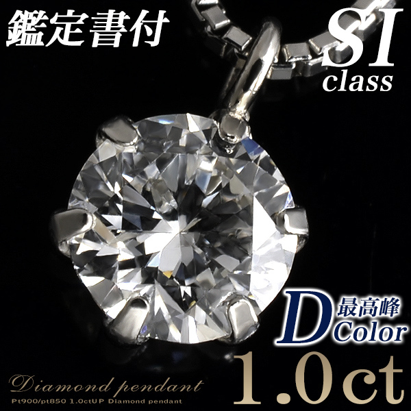 「[鑑定書付]ダイヤモンド ダイヤモンドペンダント(チェーン付き)1.0ctUP SIクラス Dup(無色透明) GoodUP Pt900/Pt850」[n5]