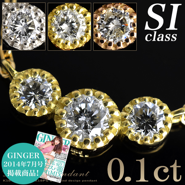 「GINGER掲載3ストーンダイヤモンド ネックレス ペンダント(チェーン付き)0.1ctUP SI K18WG/K18YG/K18PG」[ダイヤ][18金][CO][n6]