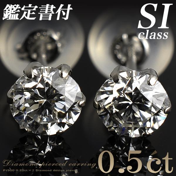 「[鑑定書付]ダイヤモンド ダイヤモンドピアススタッド 0.25ct×2 SIクラス Hup(無色)GoodUP Pt900」[n5]
