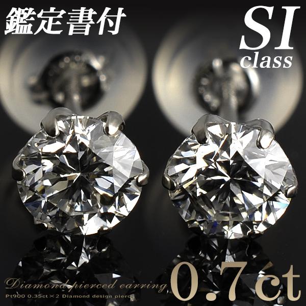 「[鑑定書付]ダイヤモンド ダイヤモンドピアススタッド 0.35ct×2 SIクラス Hup(無色) GoodUP Pt900」[n5]