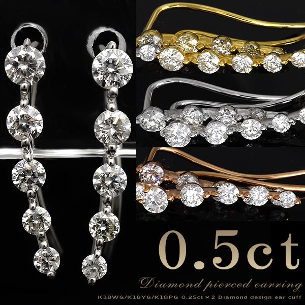 「ダイヤモンド 2WAY イヤーカフ(両耳)ピアス 5ストーン 0.25ct×2 H~Jカラー K18WG/K18YG/K18PG」[n5]
