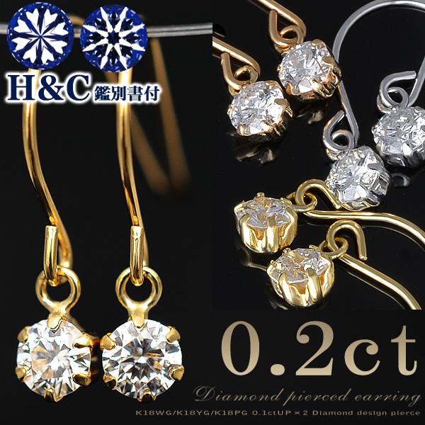 「[H&C鑑別書付]ダイヤモンド ピアス 一粒 0.2ct H&C アメリカン/フック ピアス K18WG/K18YG/K18PG」 [一粒ダイヤ][ハート&キューピッド][ダイヤピアス][ダイヤ][18金][n6]