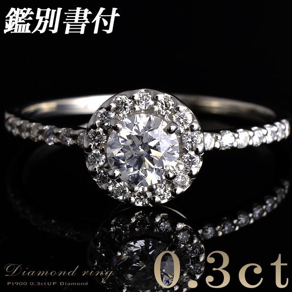 「[鑑別書付]ダイヤモンドリング(指輪)ラウンドパヴェ0.3ctUP/0.15ct前後 SI2 Hup(無色) Good Pt900」[n5]