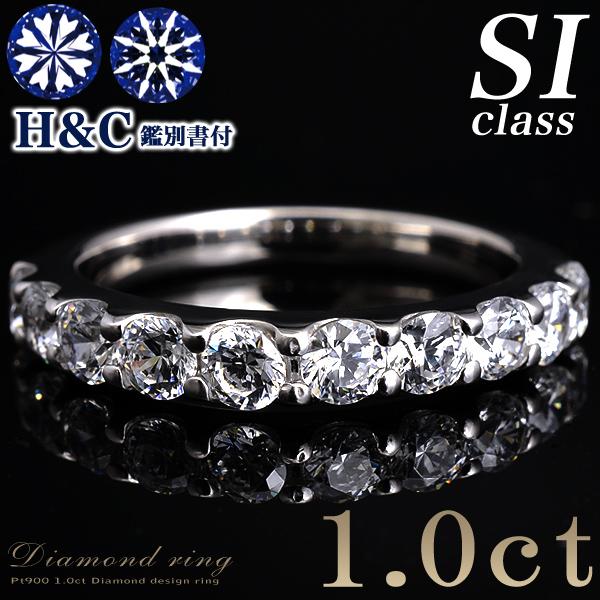 (スコープ付き)「[H&C鑑別書付]ハーフエタニティダイヤモンドリング(指輪)1.0ct SI 無色Hup Pt900」[n5]