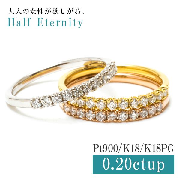 Pt900/K18/K18PG ハーフエタニティ ダイヤモンド リング(指輪) 0.20ctup Hup/SIup プラチナ ゴールド ピンクゴールド【ご購入特典/クロス付き】[n5](ダイヤ リング)(記念日 プレゼント 自分へのご褒美 クリスマスプレゼント)