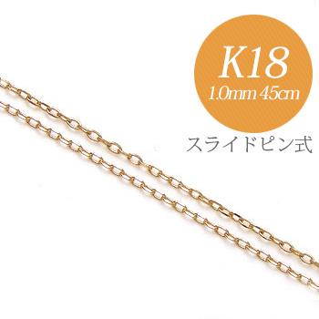 あずきチェーン K18 太さ:1.0mm(線径:0.28mm) 長さ:45cm スライドピン式(無段階で調節可) ゴールド [n5](ペンダント チェーンネックレス 18金)