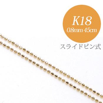 カットボールチェーン K18 太さ:0.8mm 長さ:45cm スライドピン式(無段階で調節可) ゴールド [n5](ペンダント チェーンネックレス 18金)