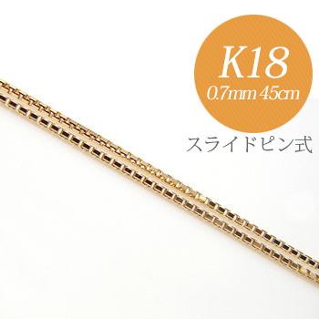 「ベネチアンチェーン K18 太さ:0.7mm 長さ:45cm スライドピン式」 (ペンダントチェーンネックレス)[n4]