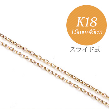 あずきチェーン K18 太さ:1.0mm(線径:0.28mm) 長さ:45cm スライド式(無段階で調節可) ゴールド [n4](ペンダント チェーンネックレス 18金)
