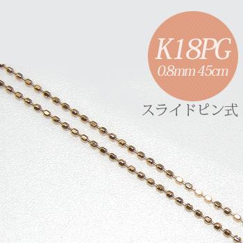 カットボールチェーン K18PG 太さ:0.8mm 長さ:45cm スライドピン式(無段階で調節可) ピンクゴールド [n5](ペンダント チェーンネックレス 18金)