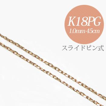 あずきチェーン K18PG 太さ:1.0mm(線径:0.28mm) 長さ:45cm スライドピン式(無段階で調節可) ピンクゴールド [n5](ペンダント チェーンネックレス 18金)