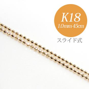 カットボールチェーン K18 太さ:1.0mm 長さ:45cm スライド式(無段階で調節可) ゴールド [n4](ペンダント チェーンネックレス 18金)