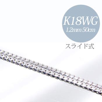【受注発注品】フランコチェーン K18WG 太さ:1.2mm 長さ:50cm スライド式(無段階で調節可) ホワイトゴールド [n6](ペンダント チェーンネックレス 18金)