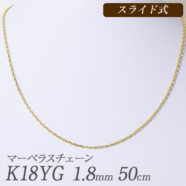 【受注発注品】マーベラスチェーン K18 太さ:1.8mm 長さ:50cm スライド式(無段階で調節可) ゴールド [n6](ペンダント チェーンネックレス 18金)