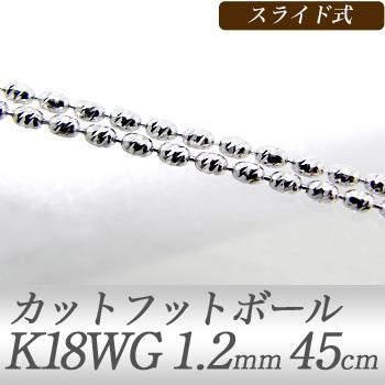 「カットフットボールチェーン K18WG 太さ:1.2mm 長さ:45cm スライド式 (ペンダントチェーンネックレス)」(真珠用)[楽ギフ_包装選択][n5]