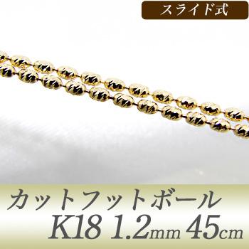 「カットフットボールチェーン K18 太さ:1.2mm 長さ:45cm スライド式 ゴールド (ペンダントチェーンネックレス)」(真珠用)[楽ギフ_包装選択][n5]