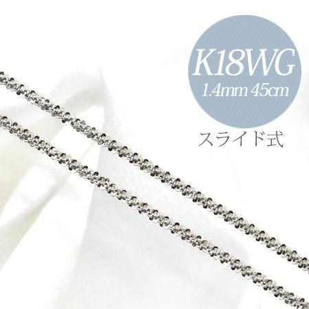 「クリスクロスチェーン K18WG 太さ:1.4mm 長さ:45cm スライド式(無段階で調節できます)」(真珠用)[楽ギフ_包装選択][n5]