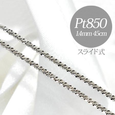 【受注発注品】クリスクロスチェーン Pt850 太さ:1.4mm 長さ:45cm スライド式(無段階で調節可) プラチナ [n6](ペンダント チェーンネックレス)