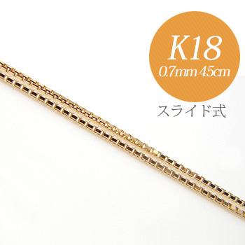 ベネチアンチェーン K18 太さ:0.7mm 長さ:45cm スライド式(無段階で調節可)(ペンダント チェーンネックレス)(18金 ゴールド)[楽ギフ_包装選択][n3][HS]