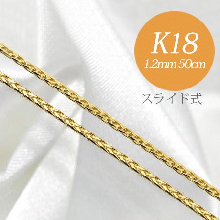 【受注発注品】フランコチェーン K18 太さ:1.2mm 長さ:50cm スライド式(無段階で調節可) ゴールド [n6](ペンダント チェーンネックレス 18金)