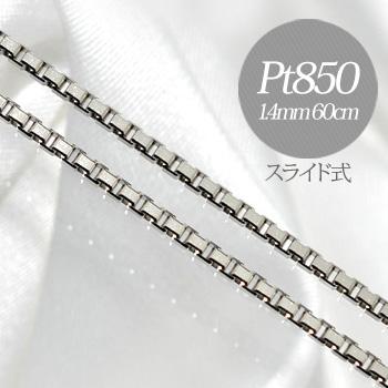 「ベネチアンチェーン Pt850 太さ:1.4mm 長さ:60cm スライド式(無段階で調節できます)」(真珠用)[楽ギフ_包装選択][n5]