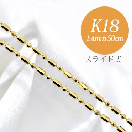 【受注発注品】シリンダーチェーン K18 太さ:1.4mm 長さ:50cm スライド式(無段階で調節可) ゴールド [n6](チェーン ネックレス 18金)