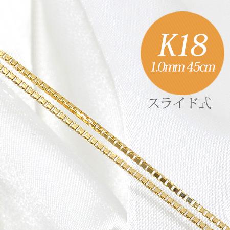 ベネチアンチェーン K18 太さ:1.0mm 長さ:45cm スライド式(無段階で調節可) ゴールド [n4](ペンダント チェーンネックレス 18金)