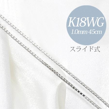 「ベネチアンチェーン K18WG 太さ:1.0mm 長さ:45cm スライド式(無段階で調節できます)」(ペンダント チェーンネックレス)[18金][ホワイトゴールド][楽ギフ_包装選択][n4]