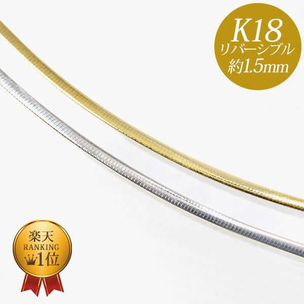 オメガネックレス K18WG/K18YG リバーシブル 形状記憶タイプ 太さ1.4~1.5mm 長さ43cm スライド式(38~43cmまで調整可) ゴールド [n4][HS](オメガチェーン 18金)