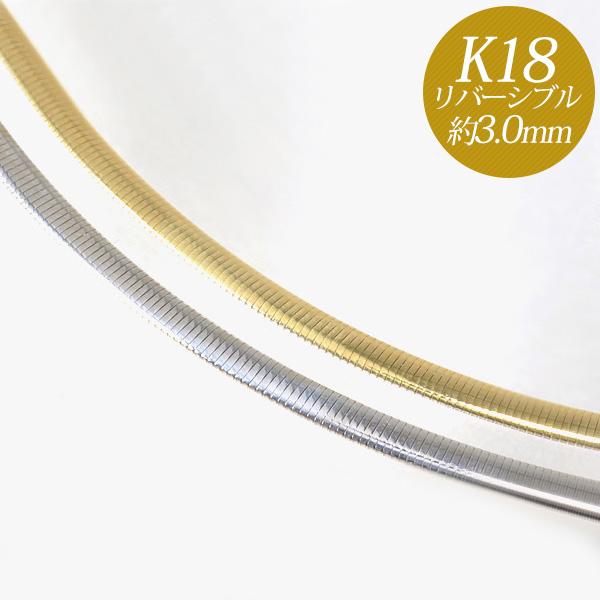 オメガネックレス K18WG/K18YG リバーシブル 形状記憶タイプ 太さ2.8~3.1mm 長さ43cm スライド式(38~43cmまで調整可) ゴールド [n5](オメガチェーン 18金)