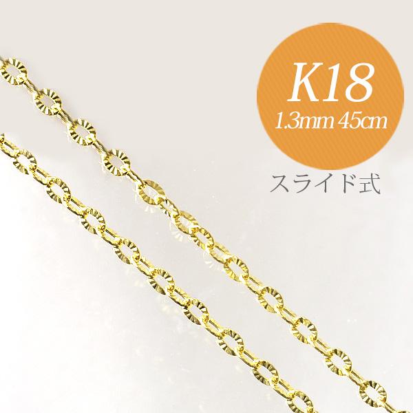 【受注発注品】平あずき デザインカットチェーン K18 太さ:1.3mm 長さ:45cm スライド式(無段階で調節可) ゴールド [n6](ペンダント チェーンネックレス 18金)