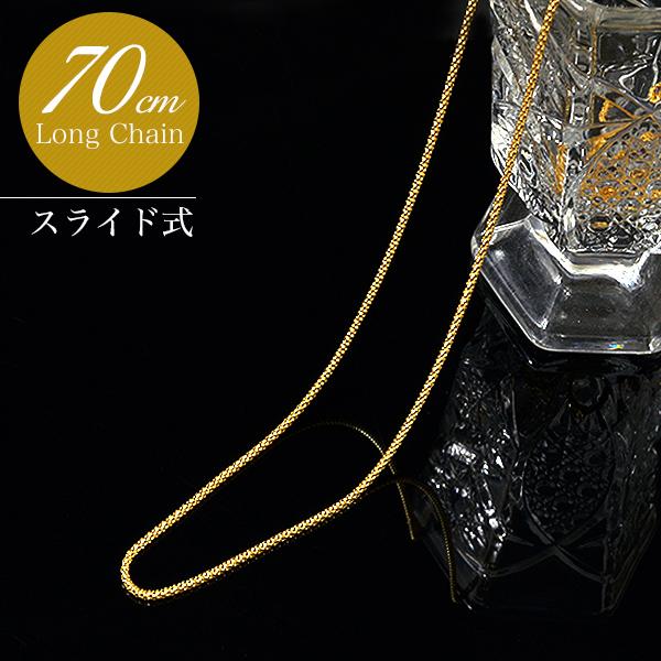 【受注発注品】ラズベリー ロングチェーン K18 長さ:70cm 太さ:1.4mm スライド式(無段階で調節可) ゴールド [n6](ペンダント チェーンネックレス 18金)
