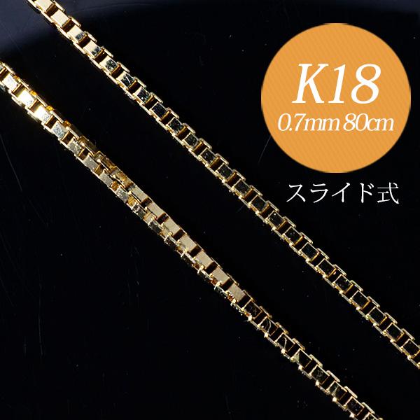 「ベネチアンロングチェーンネックレス K18 太さ:0.7mm 長さ:80cm スライド式(無段階で長さ調節可能)」(真珠用)[n6]