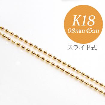 カットボールチェーン K18 太さ:0.8mm スライド式(無段階で調節可) ゴールド [n4](ペンダント チェーンネックレス 18金)