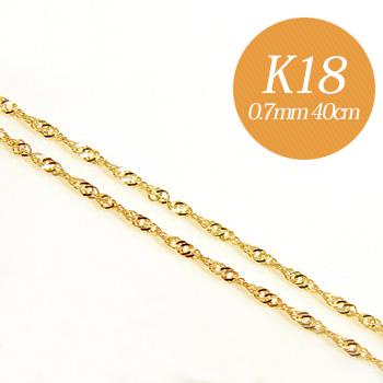 「スクリューチェーン K18 太さ:0.7mm 長さ:40cm アジャスター環付き(36cmに調節できます)」 (ペンダント チェーンネックレス)[18金][ゴールド][楽ギフ_包装選択][n3]