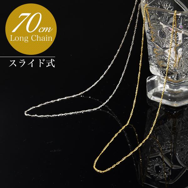 【受注発注品】ルーチェあずき ロングチェーン K18WG/K18YG 長さ:70cm 太さ:約1.0~1.1mm スライド式(無段階で調節可) ゴールド [n6](ペンダント チェーンネックレス 18金)