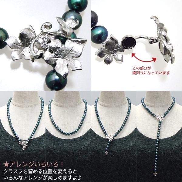「ジルコニア付ツタの葉モチーフマグネットクラスプ(silver)《真珠4~10mm対応》」(真珠用)[n5]