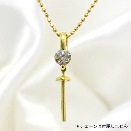 「リッチ感たっぷりの1石ダイヤ付きペンダントトップ金具(K18)」(真珠用)[n5]