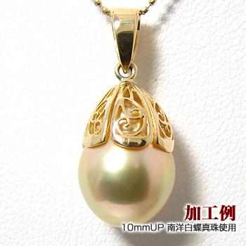 【受注発注品】花弁のような冠型(Lサイズ) 加工用 セミオーダー [n6](真珠 パーツ) ペンダントトップ金具 パール K18 ゴールド