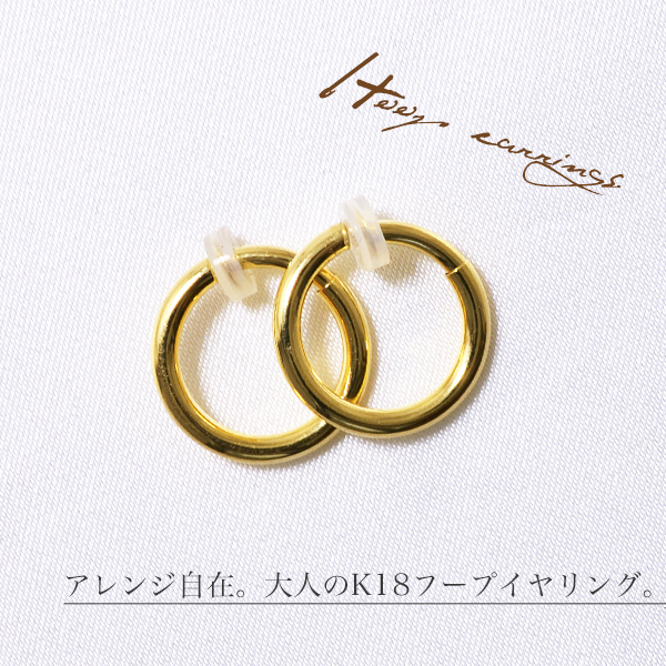 「まるでピアスみたいなばね式リングイヤリング金具(K18)」(真珠用)[n5]