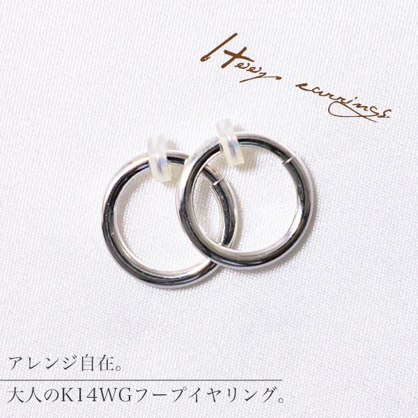 「まるでピアスみたいなばね式リングイヤリング金具(K14WG)」(真珠用)[n6]