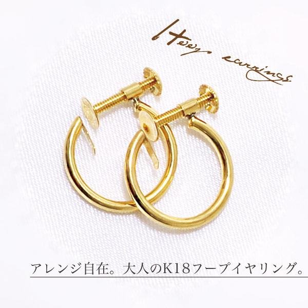 フープイヤリング K18 ゴールド (ねじ式/スクリュータイプ) チャーム取り付け可 パイプの太さ/約1.5mm (リングイヤリング)[ネコポス可][n3][人気 ロングセラー](真珠用 パール セミオーダー 加工 パーツ)