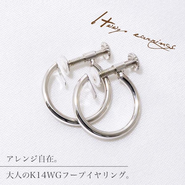 フープイヤリング K14WG ホワイトゴールド (ねじ式/スクリュータイプ) チャーム取り付け可 パイプの太さ/約1.5mm (リングイヤリング)[ネコポス可][n4][人気 ロングセラー](真珠用 パール セミオーダー 加工 パーツ)