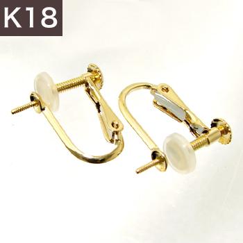 ねじバネ式 直結タイプ イヤリング金具 K18 ゴールド [n3](真珠用 パール セミオーダー 加工 パーツ)