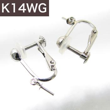 ねじバネ式 ぶら下がりタイプ イヤリング金具 K14WG ホワイトゴールド [n3](真珠用 パール セミオーダー 加工 パーツ)