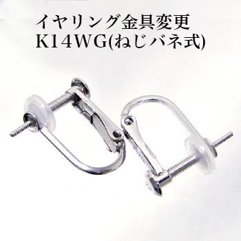 【耳飾り金具を変更】K14WG ホワイトゴールド イヤリング(ねじバネ式) ※あこやネックレス2点セットをご注文のお客様専用です